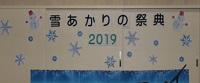 2019雪見コンサート